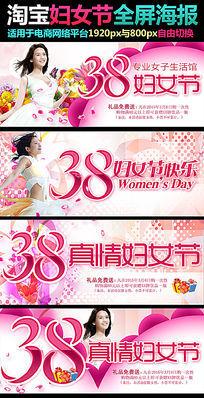 淘宝天猫38妇女节活动海报PSD模板