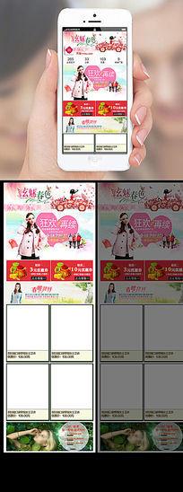 淘宝天猫春季38妇女节手机店铺首页装修 PSD
