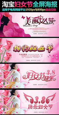 淘宝天猫电商平台三八妇女节全屏促销海报