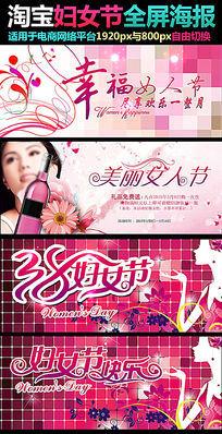 淘宝天猫三八妇女节促销海报