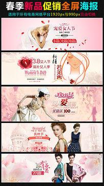 淘宝天猫三八妇女节海报PSD素材模板