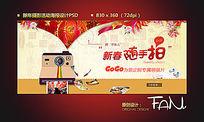 淘宝新春随手拍摄影活动海报设计素材洗澡