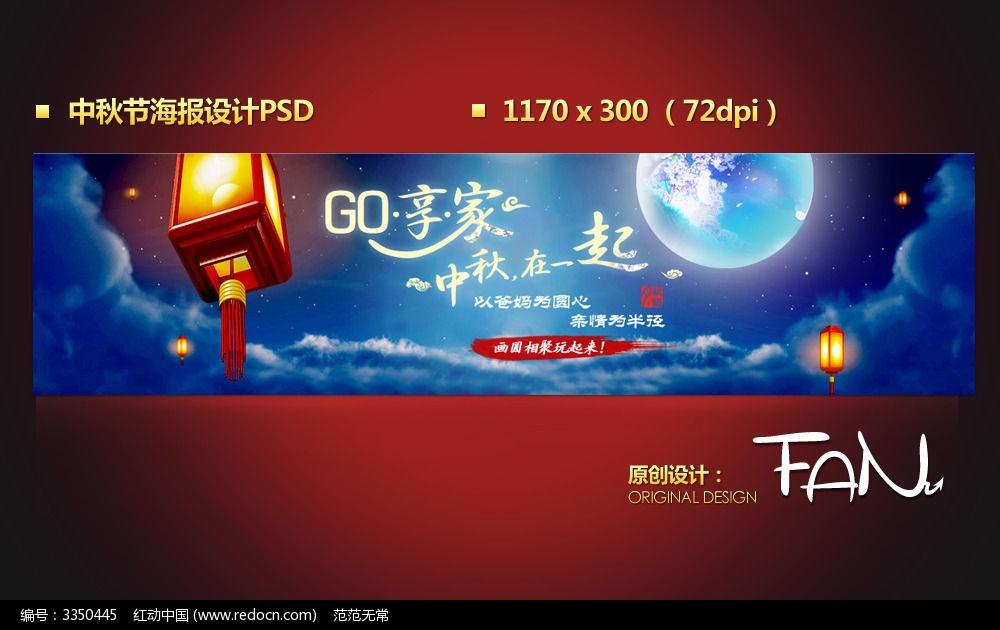 淘宝中秋节海报设计素材PSD素材下载 编号3350445 红动网