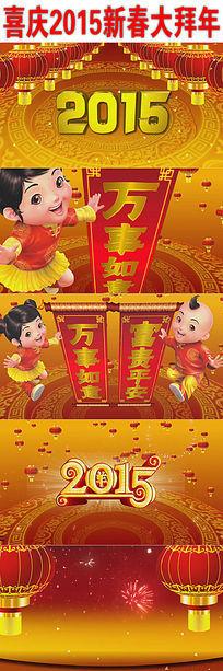 喜庆2015新春大拜年视频素材
