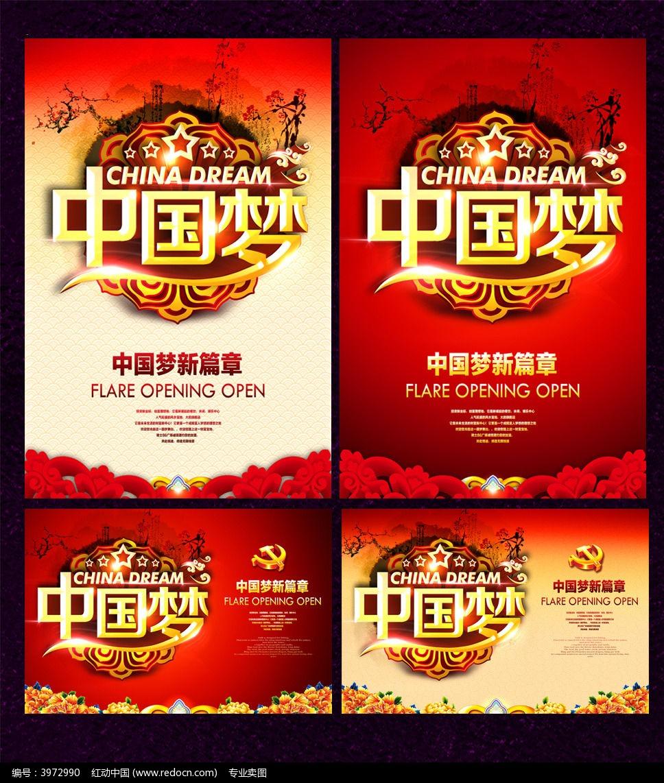 喜庆中国梦海报素材