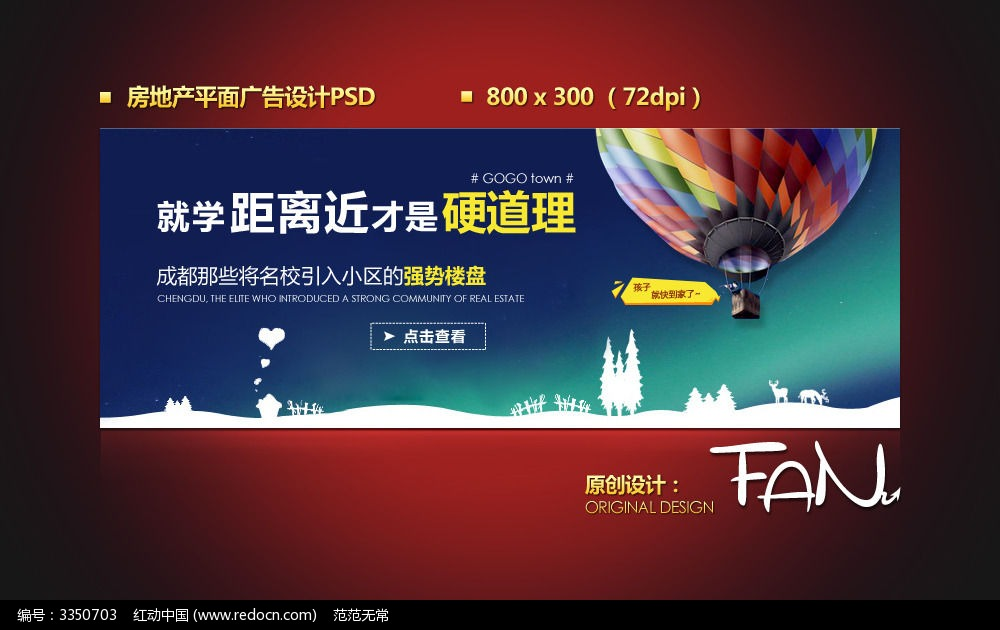 学区房地产网页海报设计图片