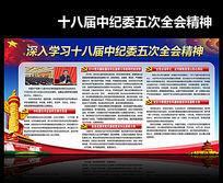学习十八届中纪委五次全会精神宣传栏展板