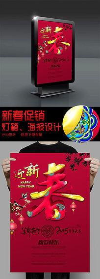 迎新春喜庆海报设计