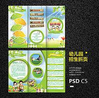幼儿园招生折页设计模版