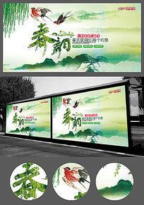 中国风春韵春季促销海报