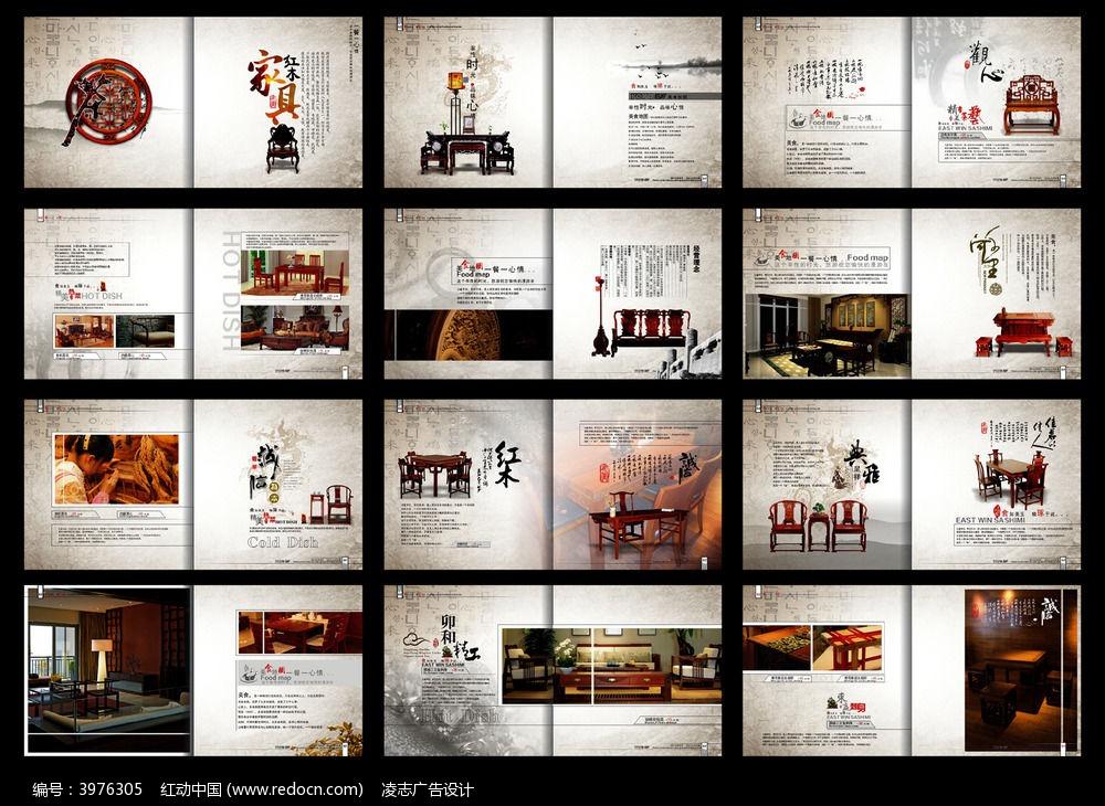 中国风家具画册设计模版图片图片