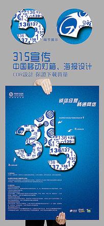 中国移动315宣传海报