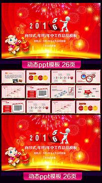 2015年新年工作计划红色PPT
