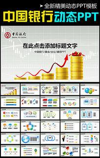 2015年中国银行PPT模板