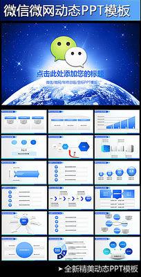 2015微商微信营销工作计划PPT