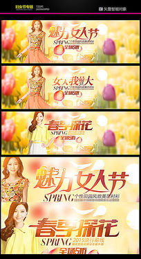 38妇女节春季促销海报