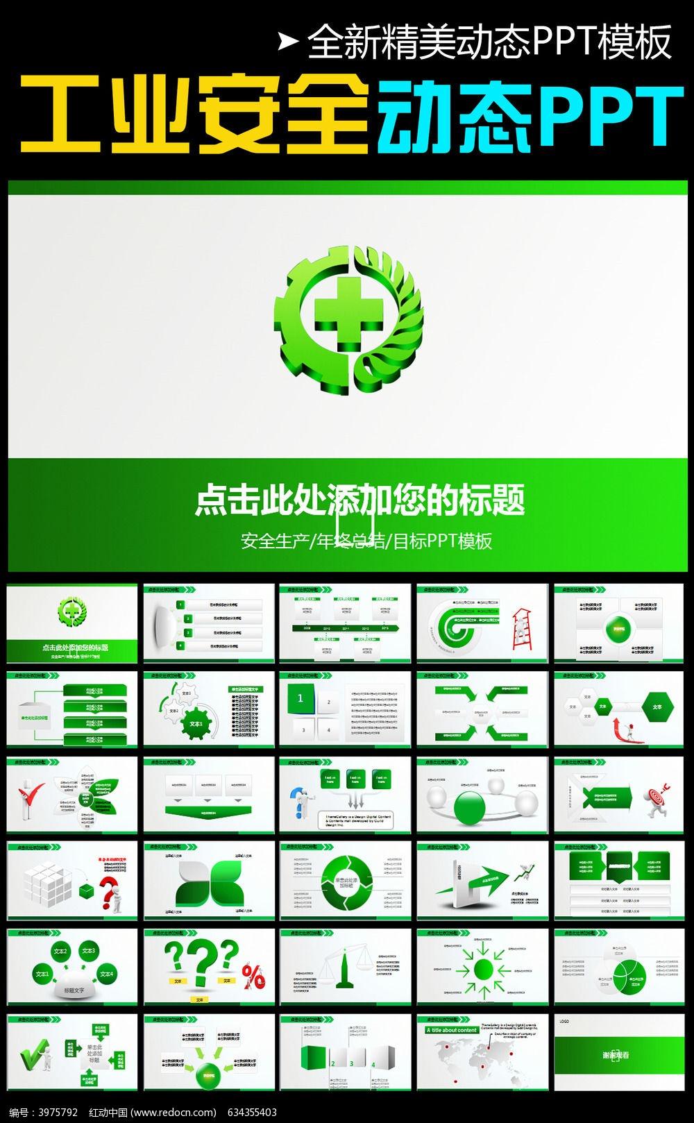:绿色安监局 安全生产委员会 安全生产 安全第一 PPT PPT模板 PPT
