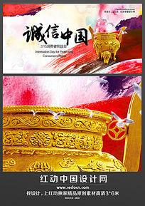 诚信中国315宣传海报设计