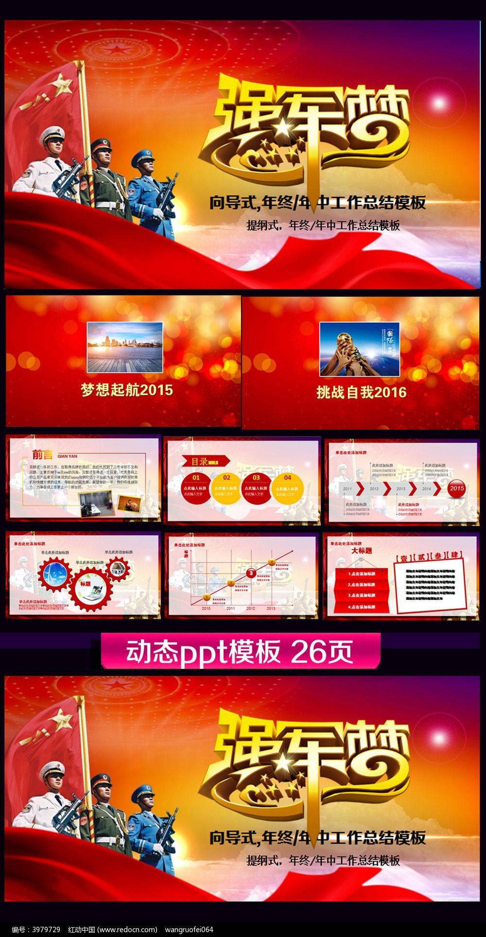 动态中国梦强军ppt_ppt模板/ppt背景图片图片素材