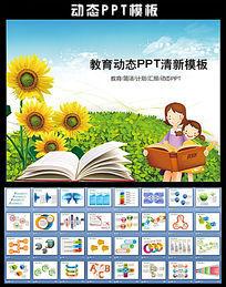 儿童教育卡通PPT模板图片设计下载
