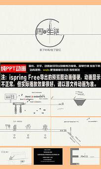 个人周生活安排规划记载动画PPT素材