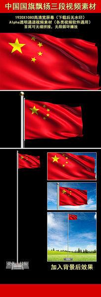 国旗五星红旗飘扬遮罩高清动态视频素材