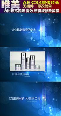 化妆产品包装品宣传AE片头视频