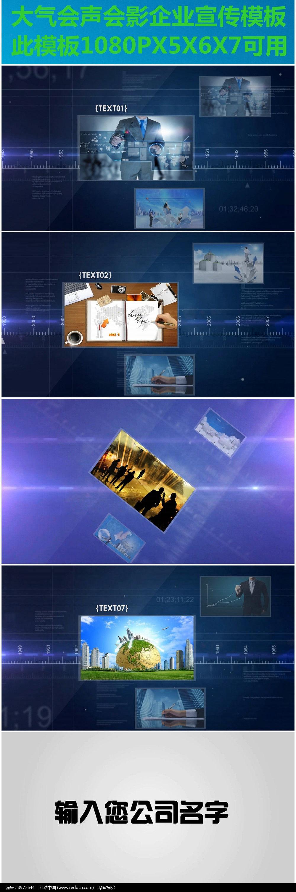 会声会影x5x6x7企业宣传片头视频模板