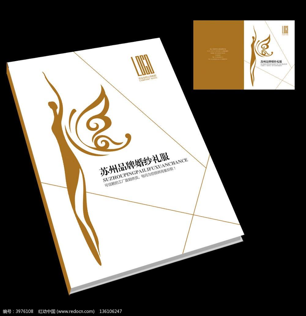 婚纱礼服高档画册封面设计图片