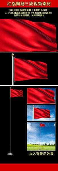 节日红旗飘扬Alpha遮罩高清视频素材