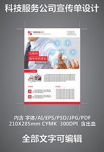 科技商务服务公司宣传单DM设计
