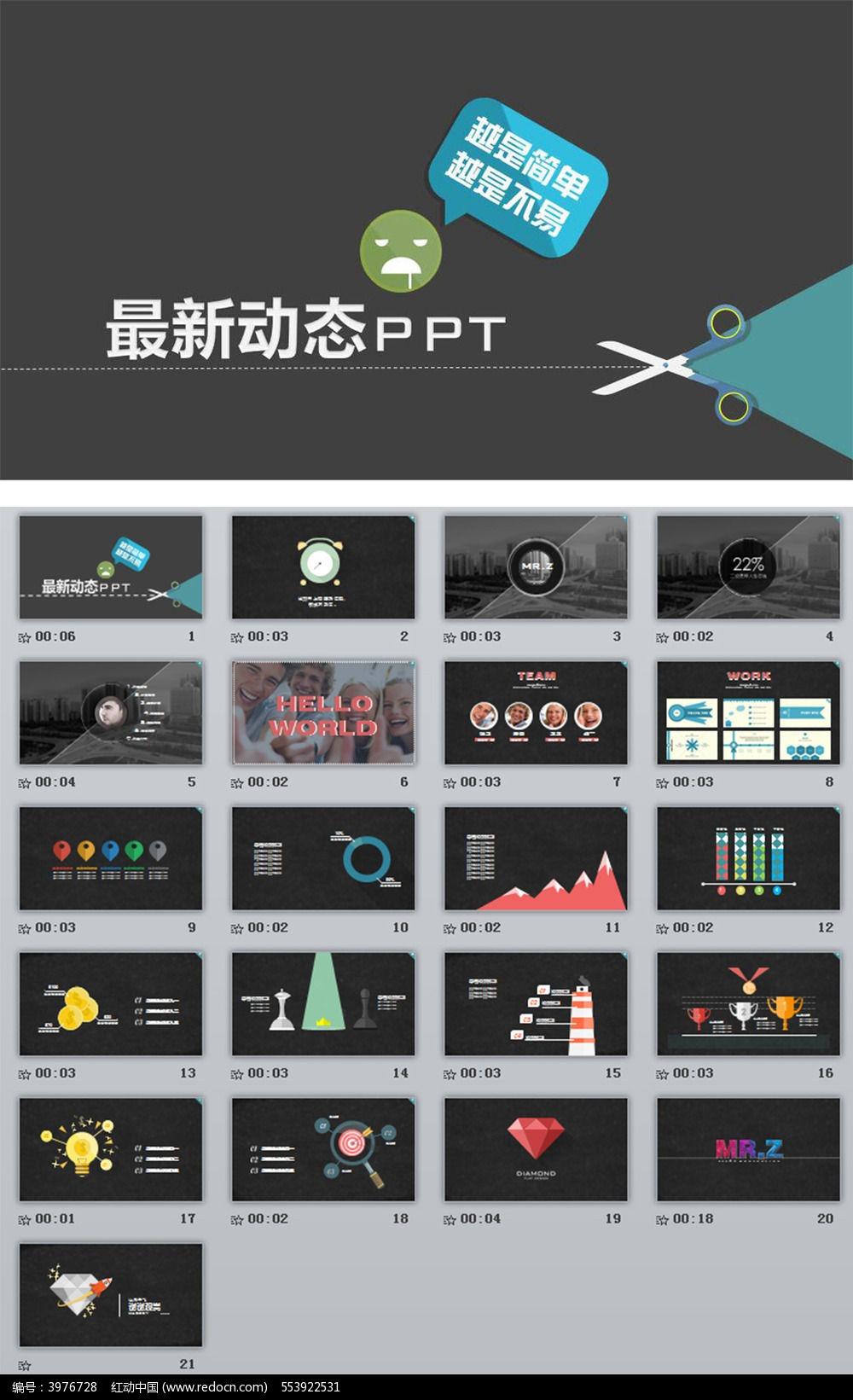 框架完整的工作计划动态ppt模板
