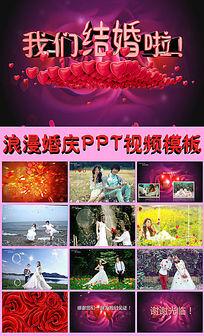 浪漫婚庆PPT视频模板