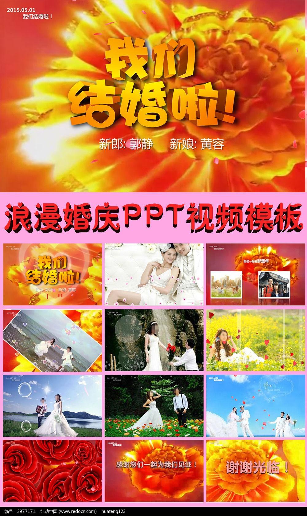 浪漫婚庆PPT视频片头模板图片