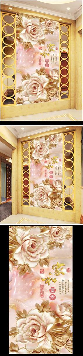 牡丹花浮雕家和富贵玄关背景墙