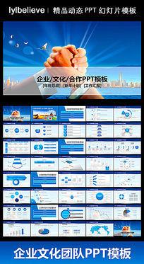 起航蓝色团队合作动态PPT模版图片下载