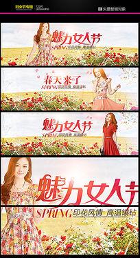 淘宝38妇女节春季促销海报 PSD
