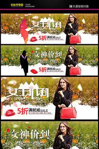 淘宝38妇女节春季促销海报psd PSD