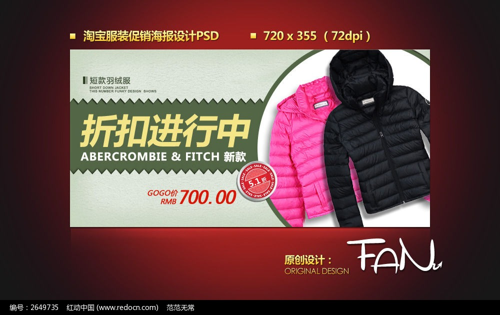 淘宝a&f衣服品牌折扣banner设计