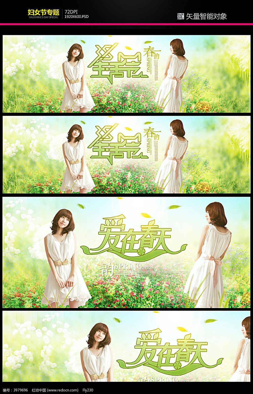 淘宝爱在春天春款服装海报图片