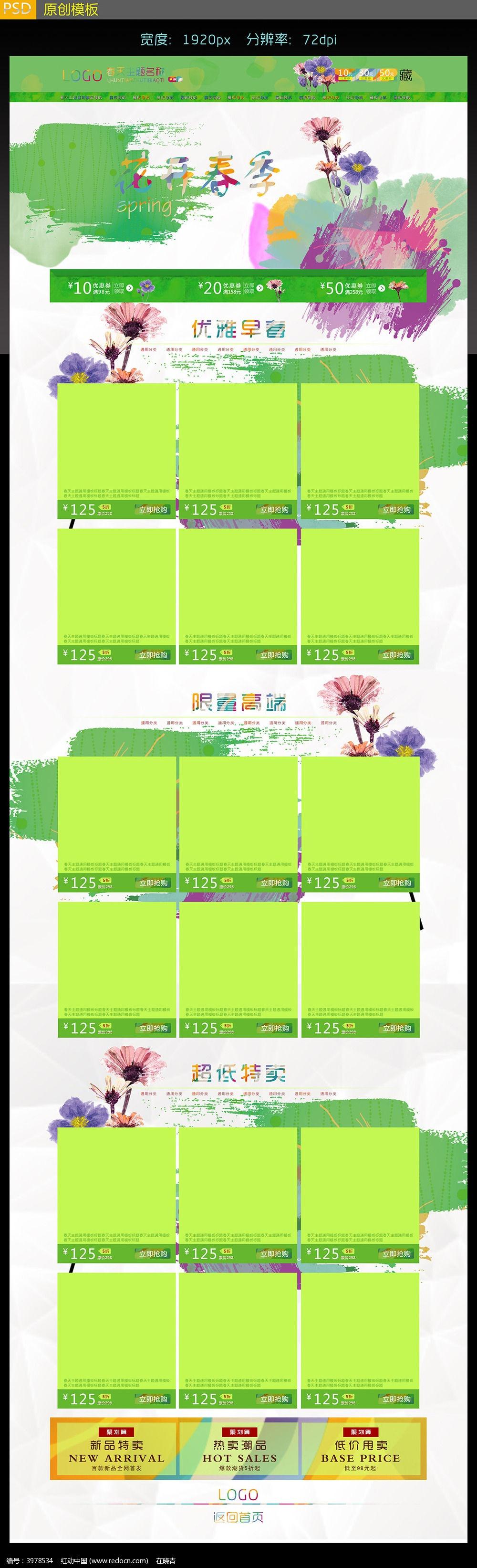 淘宝店铺春季首页模板图片