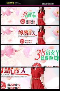 淘宝妇女节春季促销海报