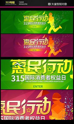 淘宝天猫315春季促销海报
