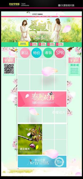 淘宝天猫38妇女节春季促销首页 PSD