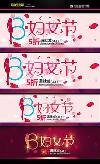 淘宝天猫38妇女节促销海报 PSD