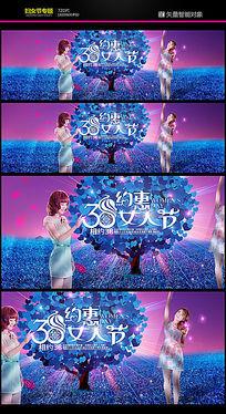 淘宝约惠38妇女节唯美促销海报