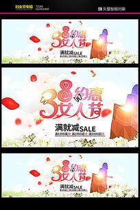 淘宝约惠38女人节促销海报
