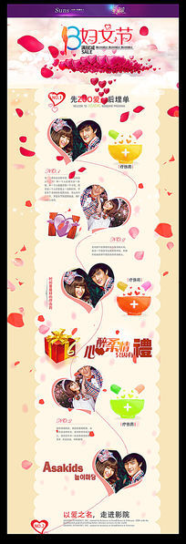 天猫约惠女人节春季促销首页psd