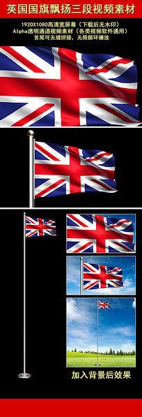 英国国旗飘扬Alpha遮罩高清视频素材 mov
