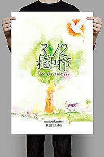 植树节海报图片